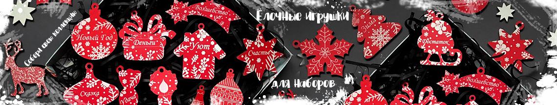Новый Год уже скоро!