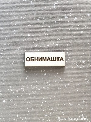 Миниброшь Фразочки ОБНИМАШКА