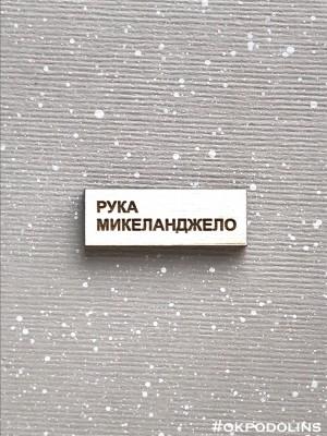 Миниброшь Фразочки РУКА МИКЕЛАНДЖЕЛО