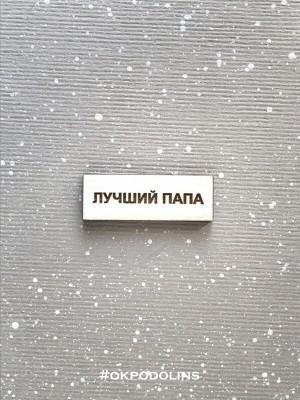 Миниброшь Фразочки ЛУЧШИЙ ПАПА