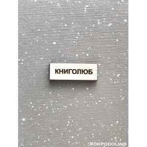 Миниброшь Фразочки КНИГОЛЮБ