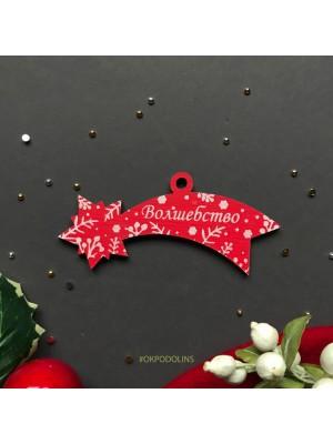 """Елочная игрушка """"Падающая звезда"""" из коллекции """"Зимний узор"""""""