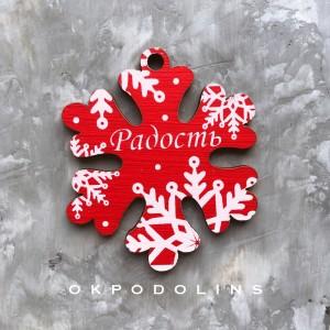 Елочная игрушка Снежинка Радость из коллекции Зимний узор