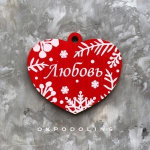Елочная игрушка Сердечко Любовь из коллекции Зимний узор