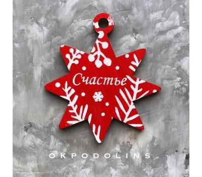 Елочная игрушка Звездочка Мечта из коллекции Зимний узор