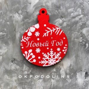 """Елочная игрушка """"Новый год"""" из коллекции """"Зимний узор"""
