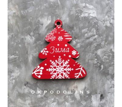Елочная игрушка Елочка Зима из коллекции Зимний узор