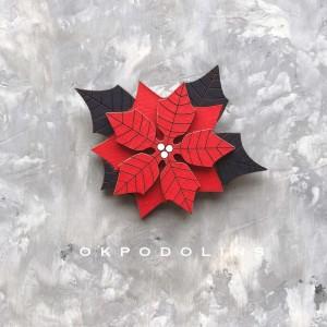 Брошь Зимний цветок пуансетия